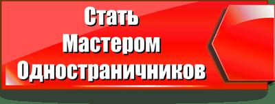 Стать мастером одностраничников - курс одностраничный сайт