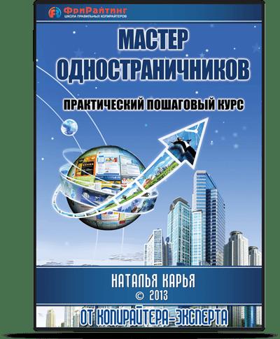 Курс Наталья Карья Мастер одностраничников