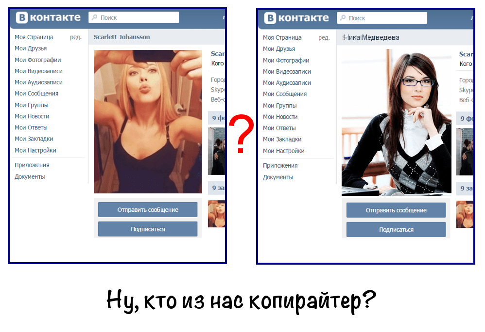 Копирайтеры ВКонтакте