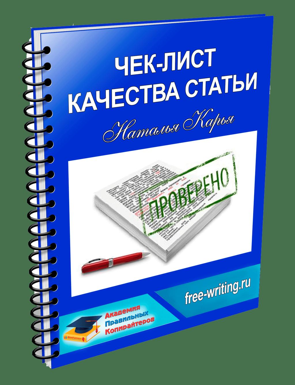 чек-лист качества статьи от Натальи Карья