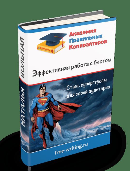 """Книга """"Эффективная работа с блогом"""""""