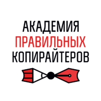 Академия правильных копирайтеров логотип