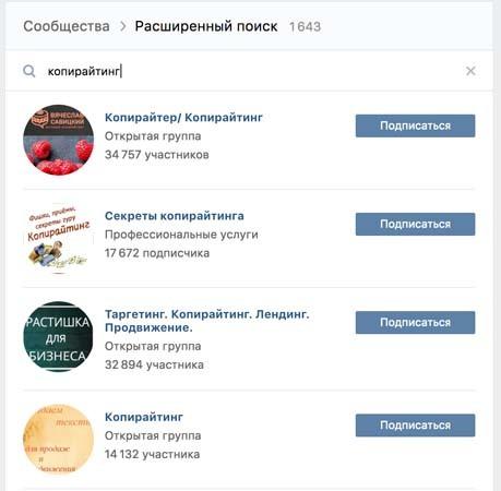 Запрос копирайтинг ВКонтакте