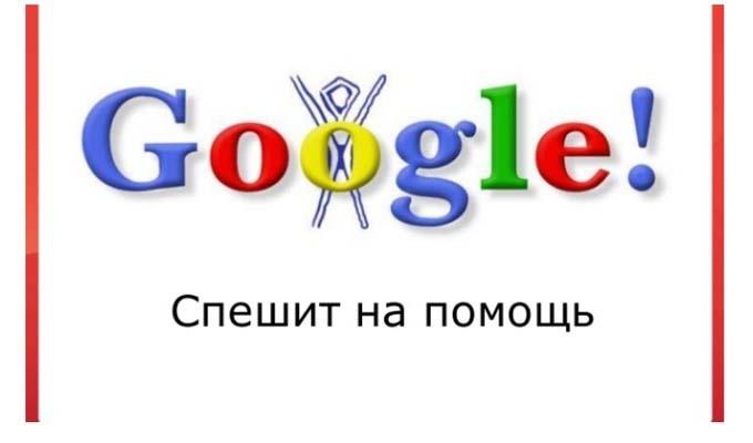 Гугл спешит на помощь