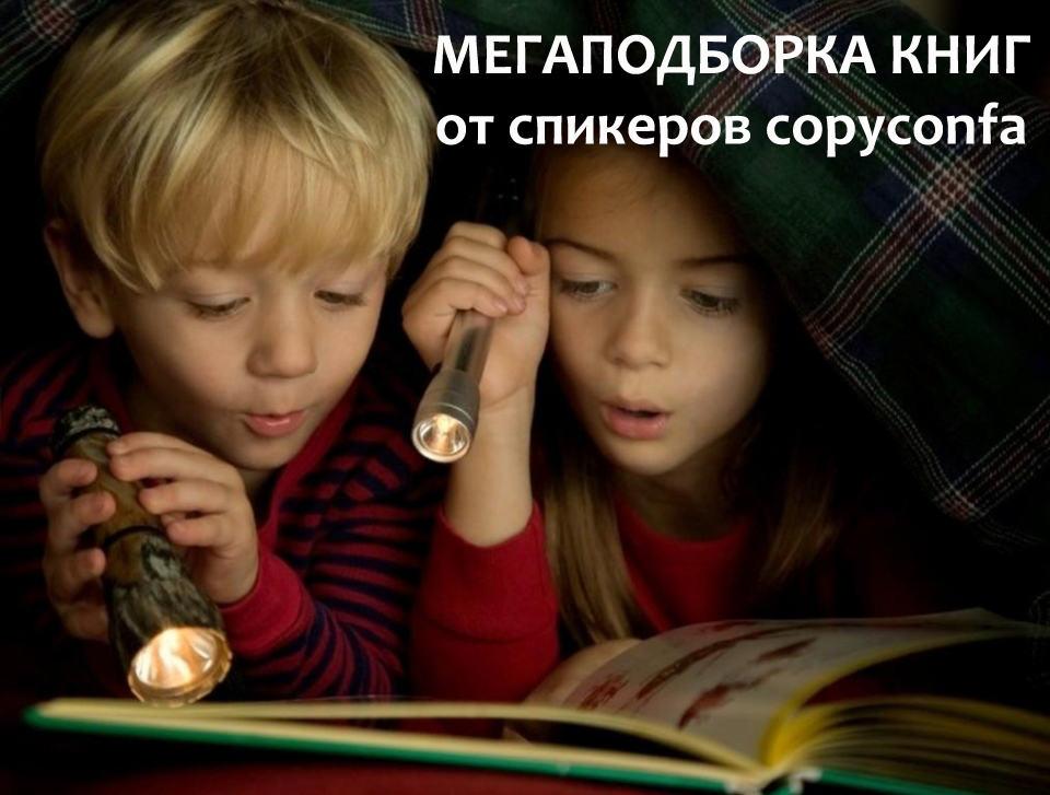 Мегаподборка книг от спикеров