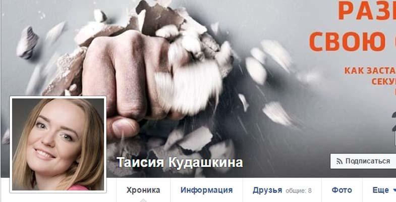 Профиль Таисия Кудашкина