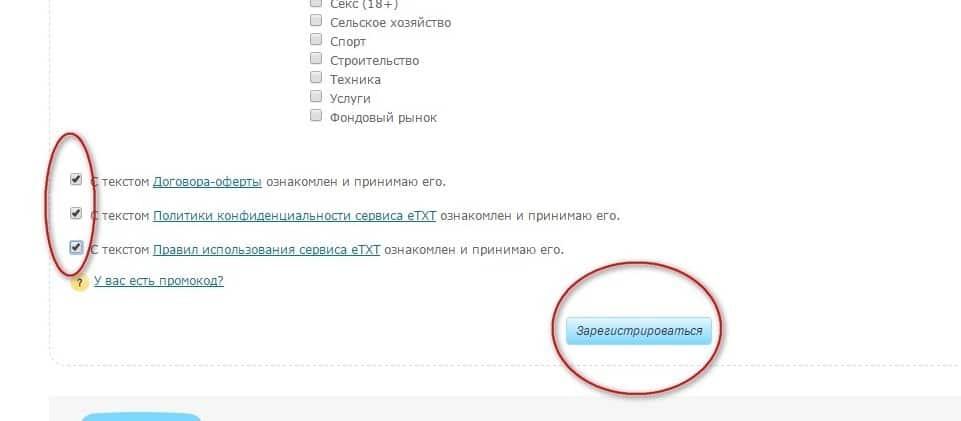 Регистрация4