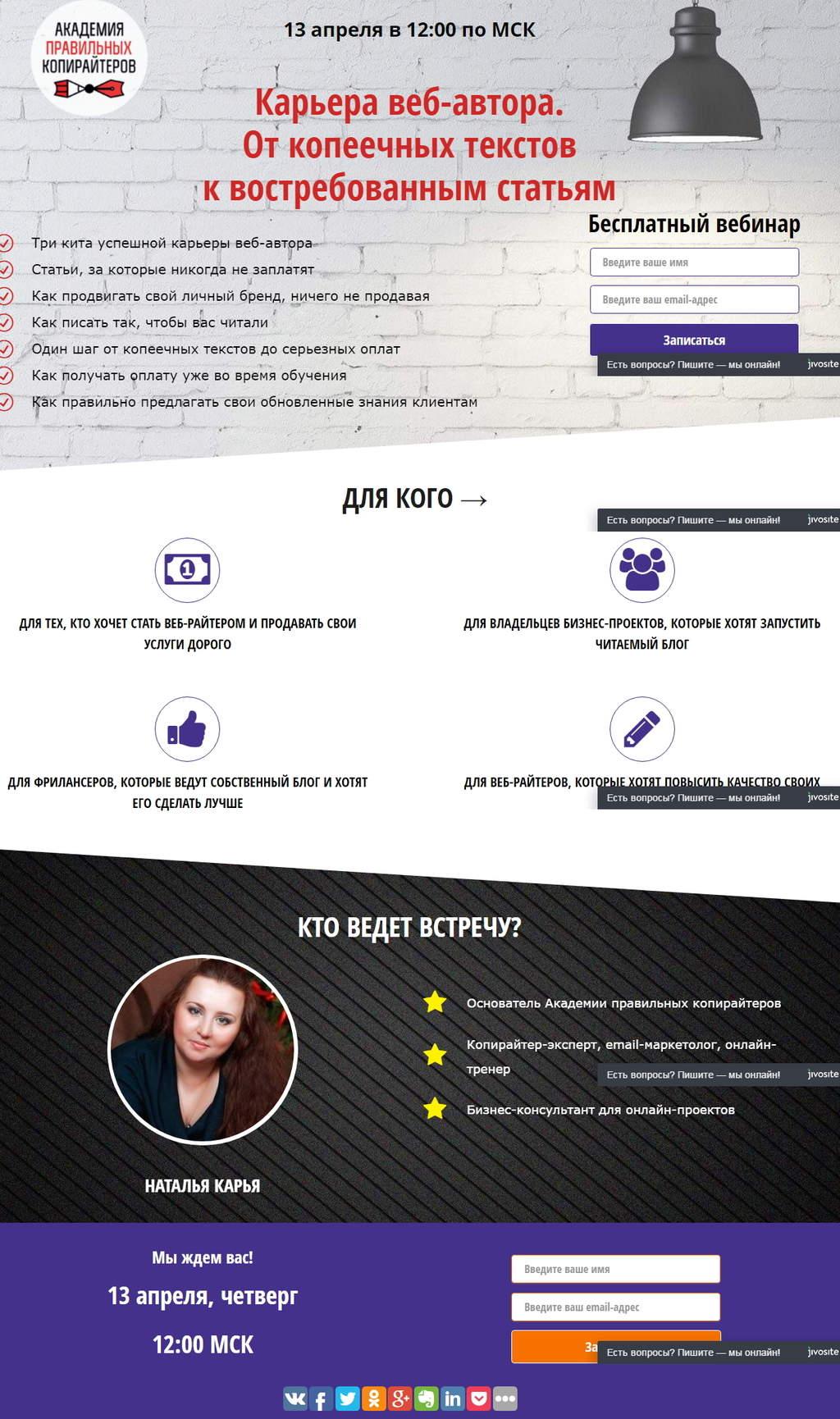 Бесплатный вебинар АПК2