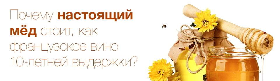 Заголовок про мед
