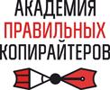 Академия копирайтеров