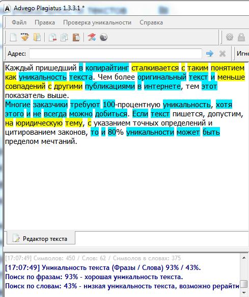 Как проверить уникальность текста Выбираем сервисы Программа позволяет делать быструю либо глубокую проверку Проста в использовании Допускается загрузка хоть 100 000 символов