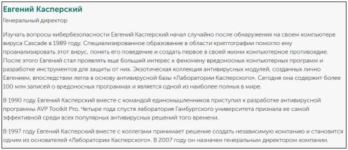 Screenshot текст про Касперского