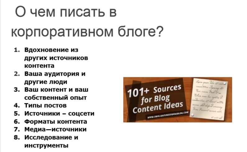 о чём писать в блоге 2