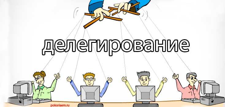 Рутина_делегирование