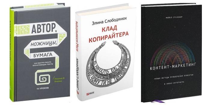 Книги копирайтера