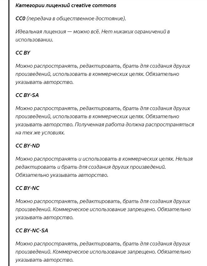 Категории лицензий