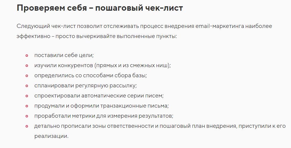 Рассылка для интернет магазинов