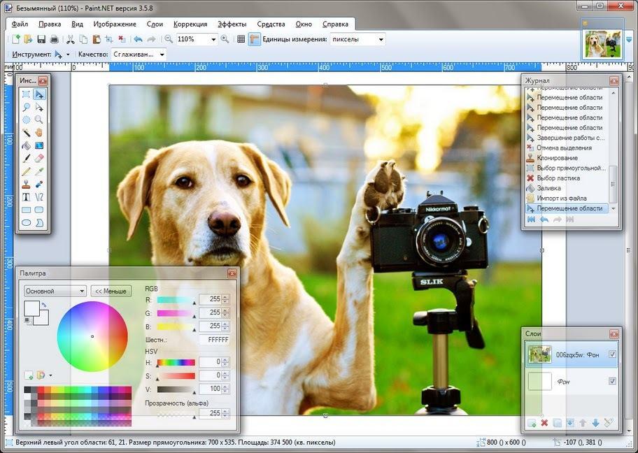 великолепный векторный редактор фотографий единственный