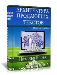 Архитектура продающих текстов - курс от Школы Правильных Копирайтеров
