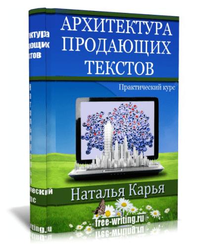 Архитектура продающих текстов