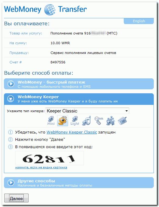 Способы оплаты в Школе правильных копирайтеров Webmoney