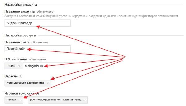 Создаем счетчик Google Analytics