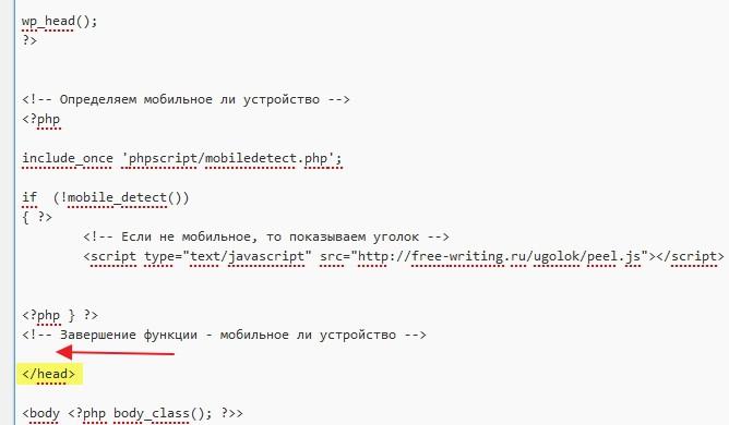 Установка кода Google Analytics в тег head