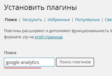 Поиск плагина Google Analytics