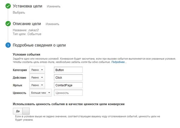 google-analytics-golas-6