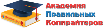 ФриРайтинг: Академия правильных копирайтеров Натальи Карья