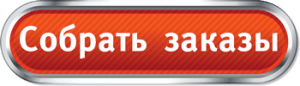 sobrat-zakazi