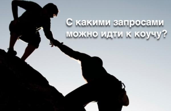 zapros-coach