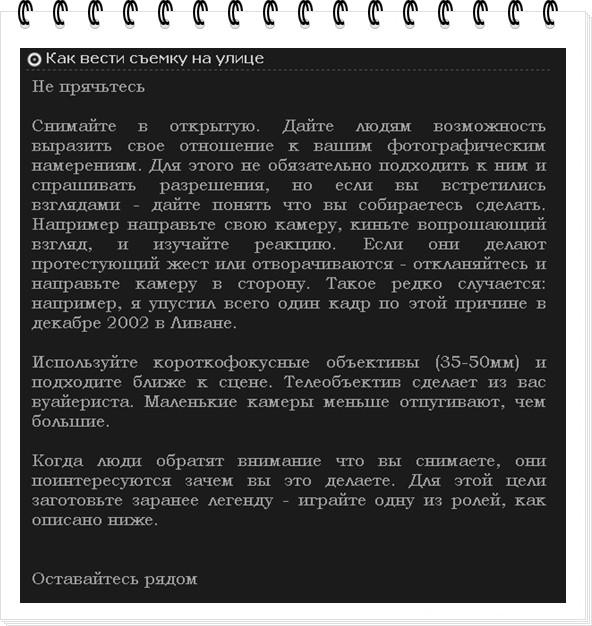 Пример обучающей статьи