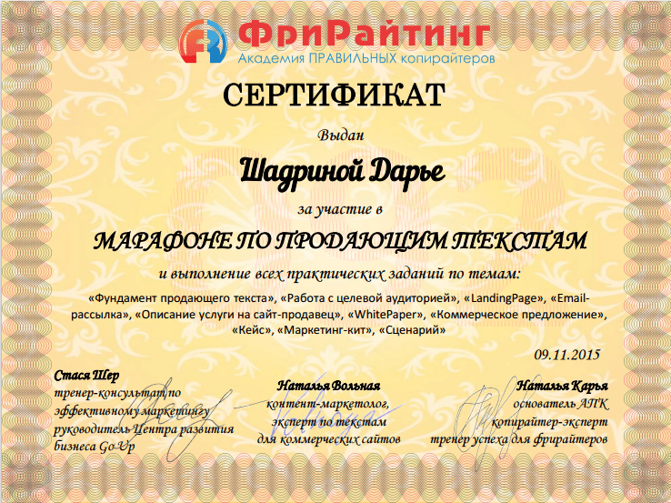 сертификат-продающий-марафон