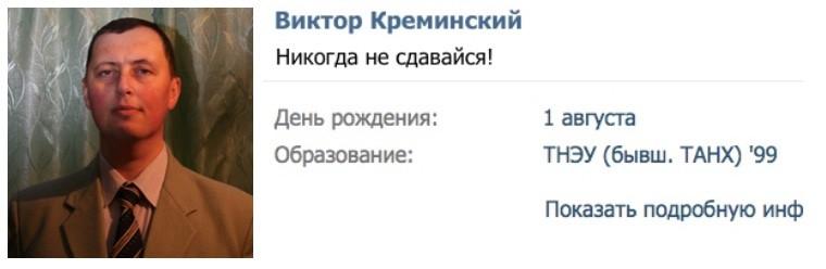 креминский
