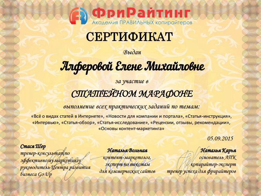 сертификат-статейный