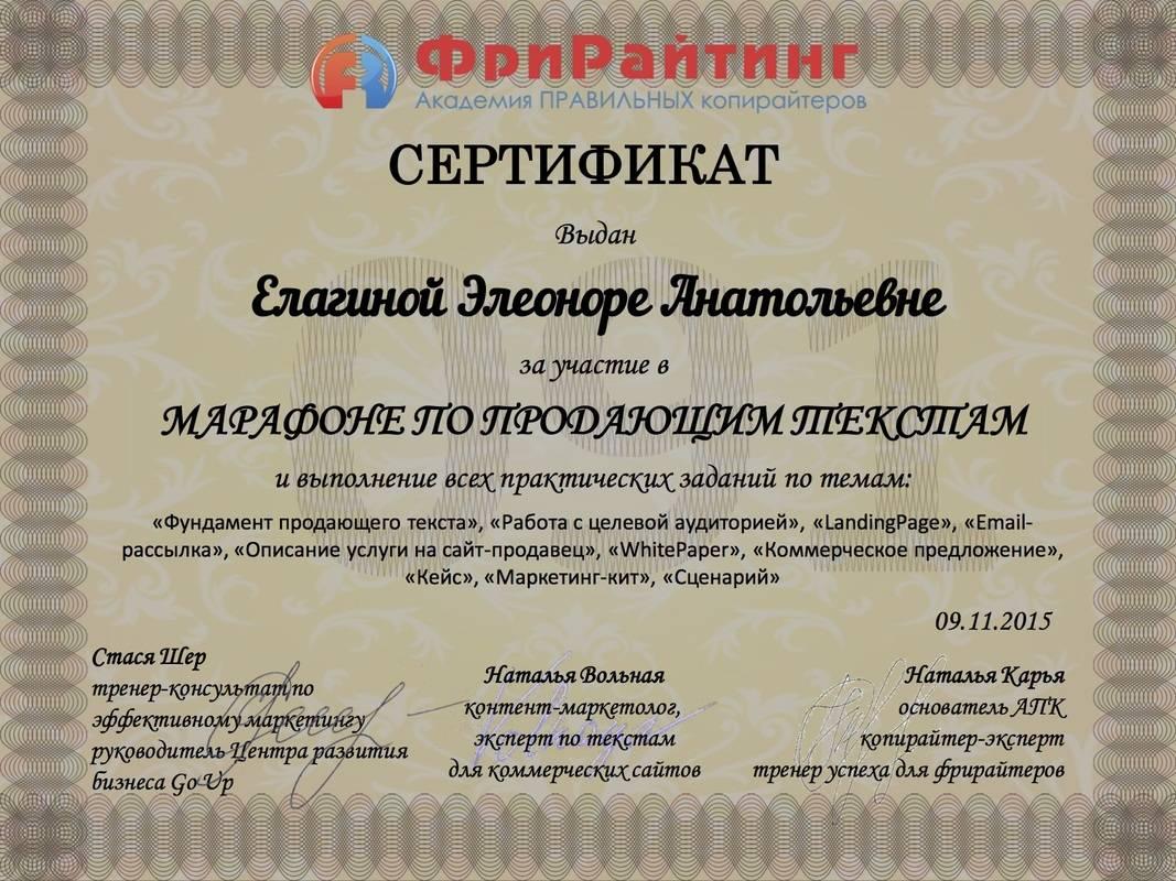 Сертификат с марафона