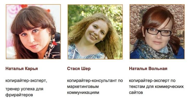 Тренеры Академии Правильных Копирайтеров