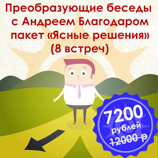 Андрей Благодар коуч Ясные решения