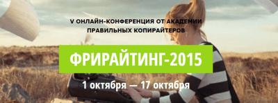 конференция профессионального копирайтинга