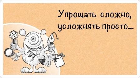 простой-текст