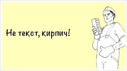текст-кирпич
