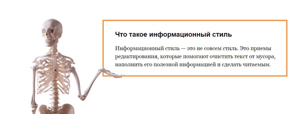Определение информационного стиля