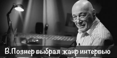 В.Познер выбрал жанр интервью