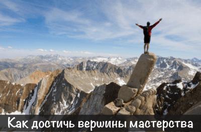 Как достичь вершин мастерства
