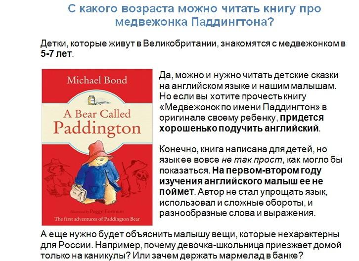Рецензия на книгу 3