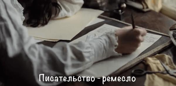 Писательство - ремесло