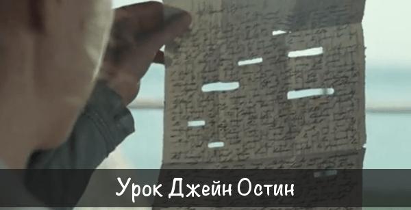Статьи Урок Джейн Остин