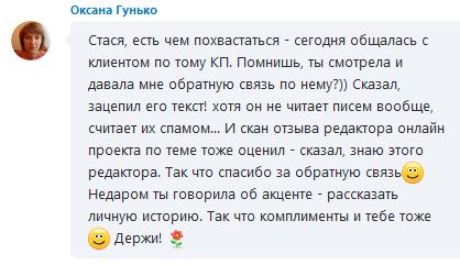Оксана Гунько про истории