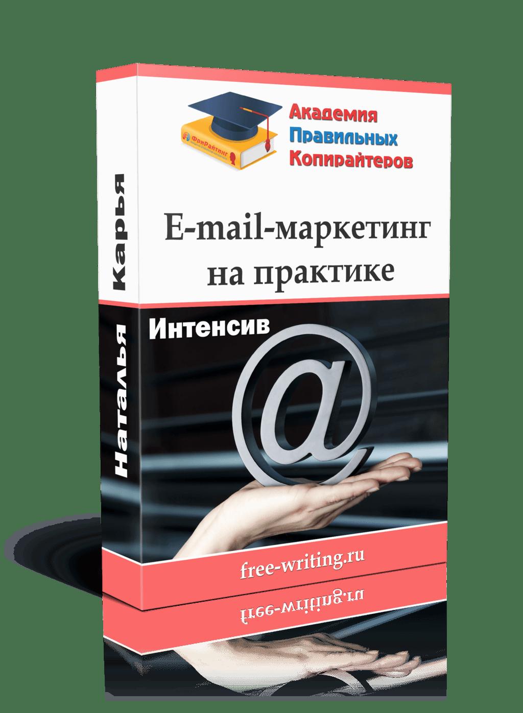 Интенсив Email-Маркетинга на практике